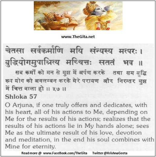 Bhagwad Geeta 18-57- TheGita.net