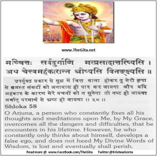 Bhagwad Geeta 18-58- TheGita.net