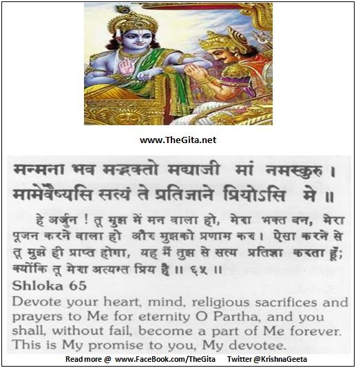 Bhagwad Geeta 18-65- TheGita.net