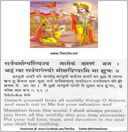 The Gita – Chapter 18 – Shloka 66