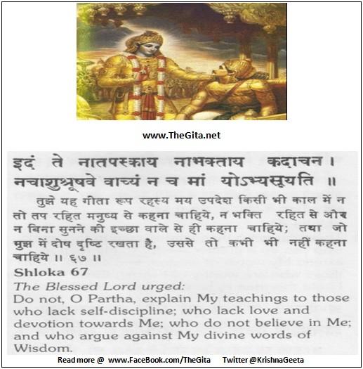 The Gita – Chapter 18 – Shloka 67