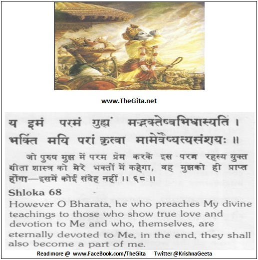 The Gita – Chapter 18 – Shloka 68