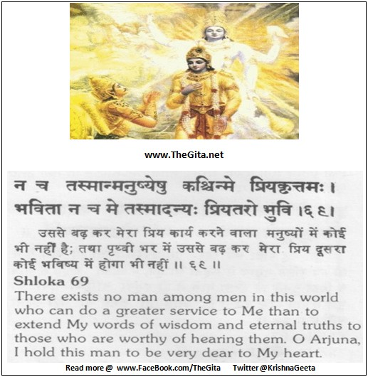 The Gita – Chapter 18 – Shloka 69