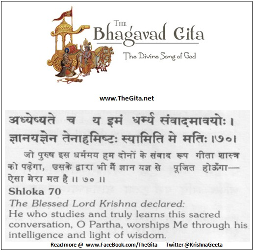 The Gita – Chapter 18 – Shloka 70