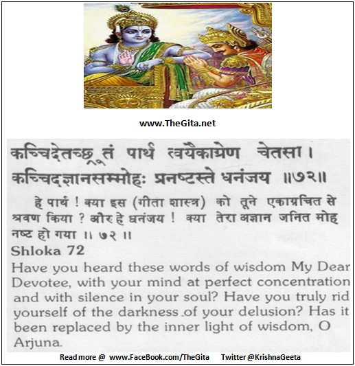 The Gita – Chapter 18 – Shloka 72