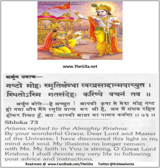 The Gita – Chapter 18 – Shloka 73