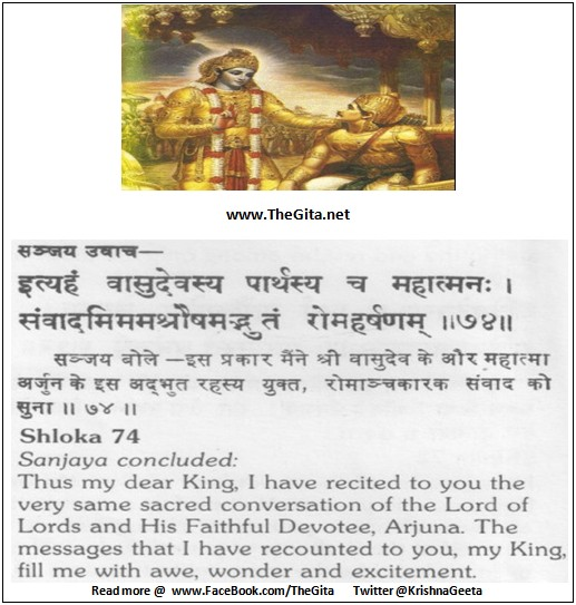 The Gita – Chapter 18 – Shloka 74