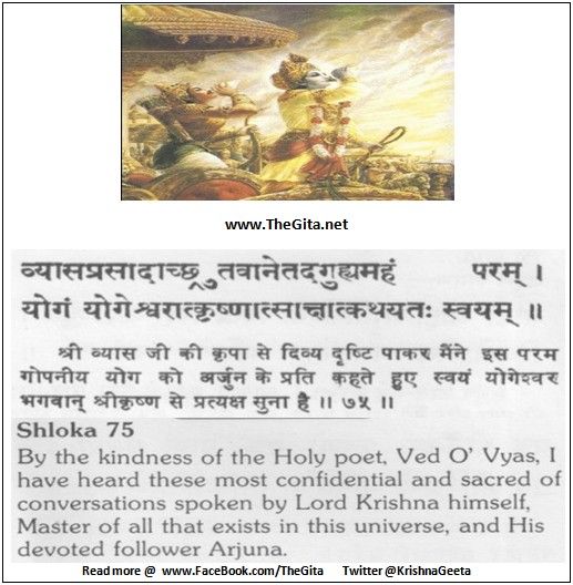 The Gita – Chapter 18 – Shloka 75