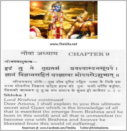 Bhagwad Geeta 9-01- TheGita.net
