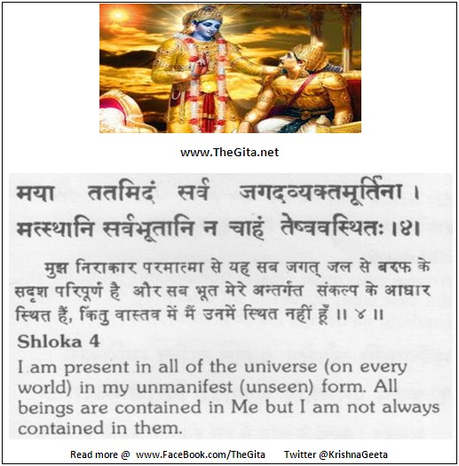 The Gita - Chapter 9 - Shloka 04