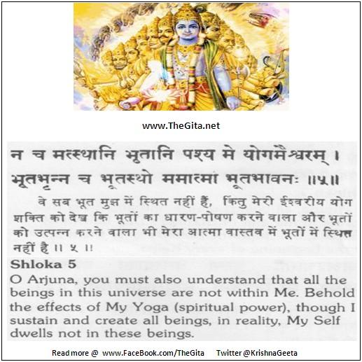 Bhagwad Geeta 9-05- TheGita.net