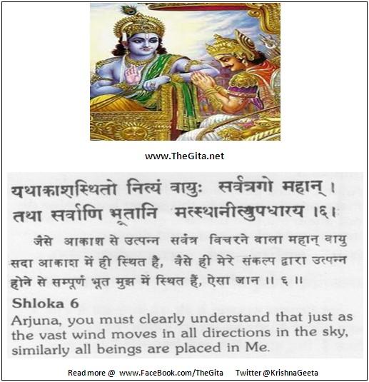 Bhagwad Geeta 9-06- TheGita.net