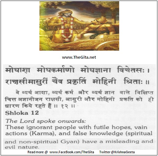The Gita - Chapter 9 - Shloka 12