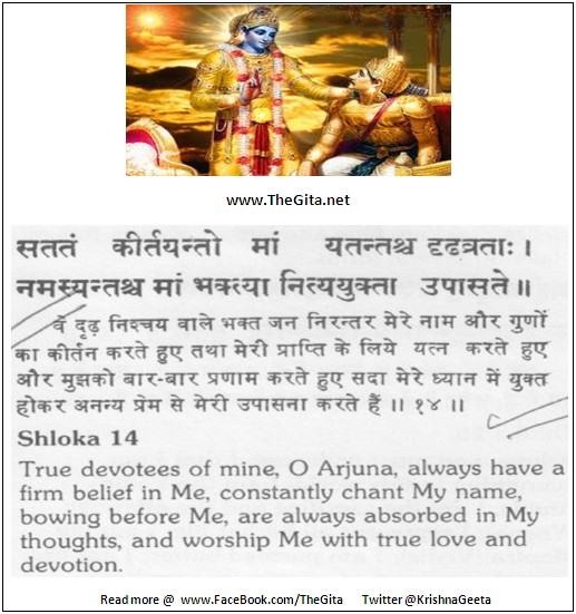 The Gita - Chapter 9 - Shloka 14