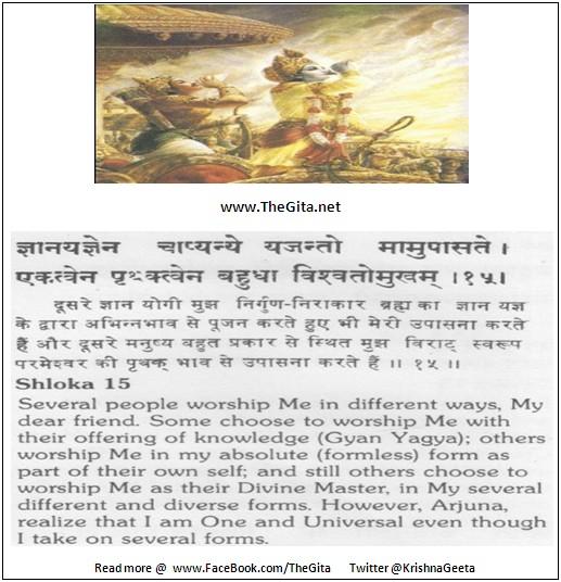 Bhagwad Geeta 9-15- TheGita.net