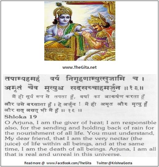 Bhagwad Geeta 9-19- TheGita.net