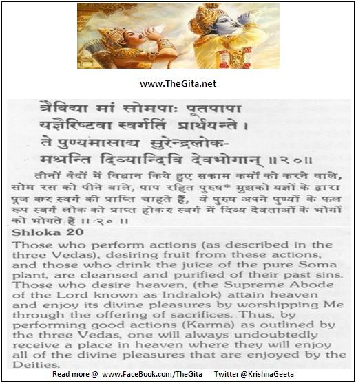 Bhagwad Geeta 9-20- TheGita.net