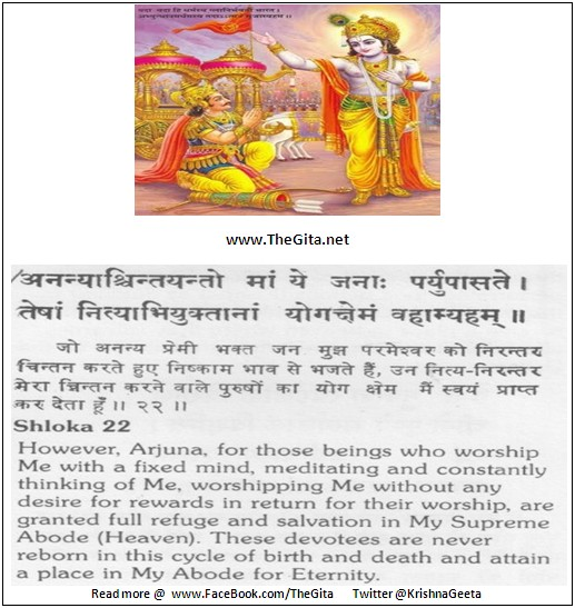 The Gita - Chapter 9 - Shloka 22