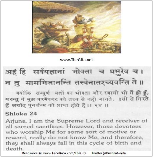 Bhagwad Geeta 9-24- TheGita.net