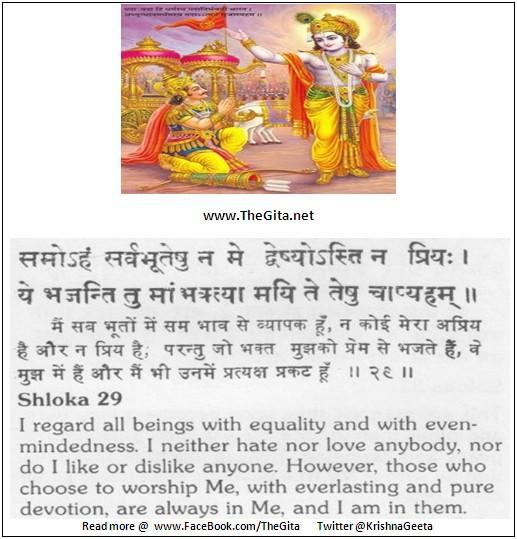 The Gita - Chapter 9 - Shloka 29