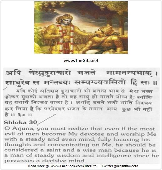 Bhagwad Geeta 9-30- TheGita.net