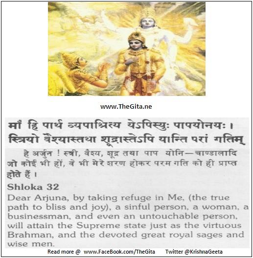 Bhagwad Geeta 9-32- TheGita.net