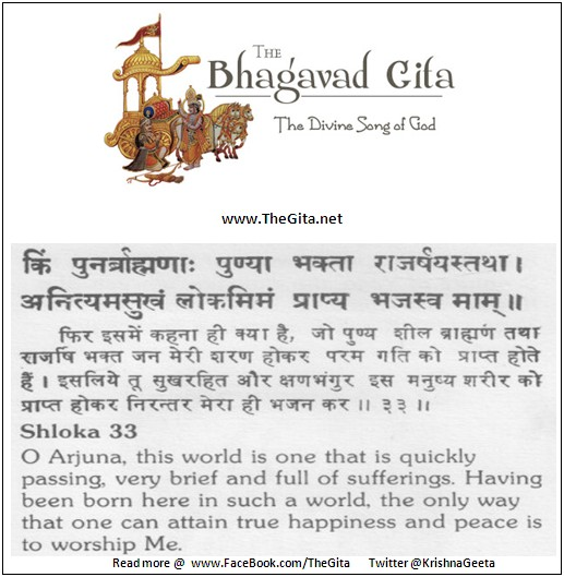 Bhagwad Geeta 9-33- TheGita.net