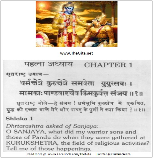 TheGita – Chapter 1 – Shloka 01