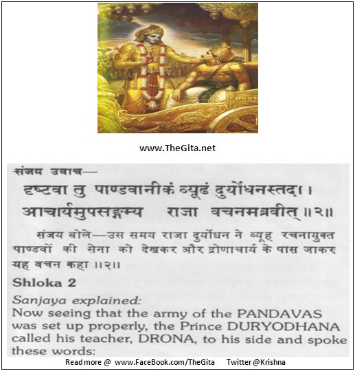 The Gita – Chapter 1 – Shloka 02