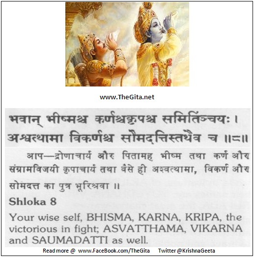 The Gita – Chapter 1 – Shloka 08