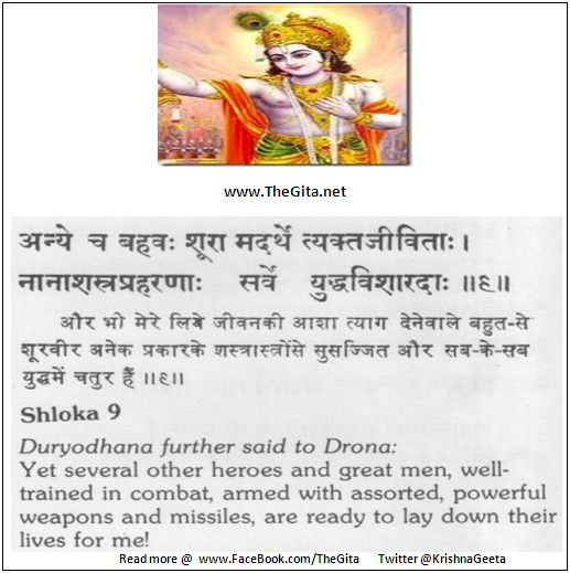 The Gita – Chapter 1 – Shloka 09