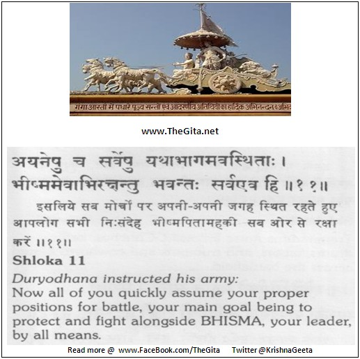The Gita – Chapter 1 – Shloka 11
