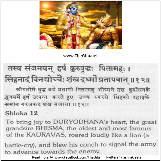 The Gita – Chapter 1 – Shloka 12