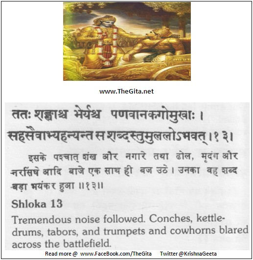TheGita – Chapter 1 – Shloka 13