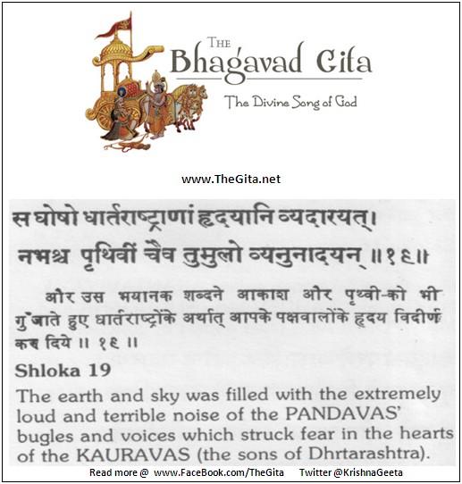 The Gita – Chapter 1 - Shloka 19