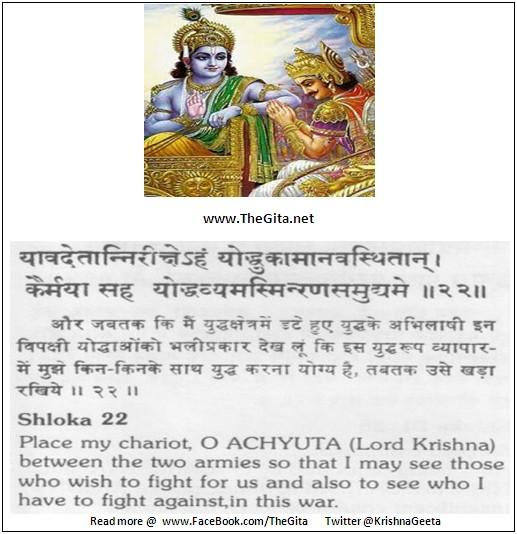The Gita – Chapter 1 - Shloka 22