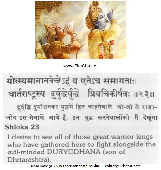 The Gita – Chapter 1 - Shloka 23