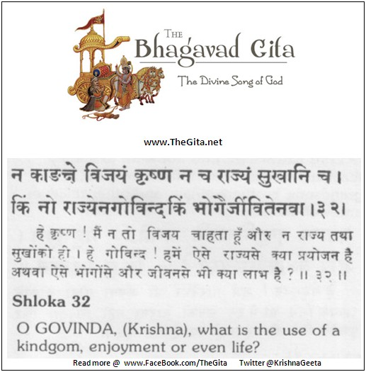 The Gita – Chapter 1 - Shloka 32