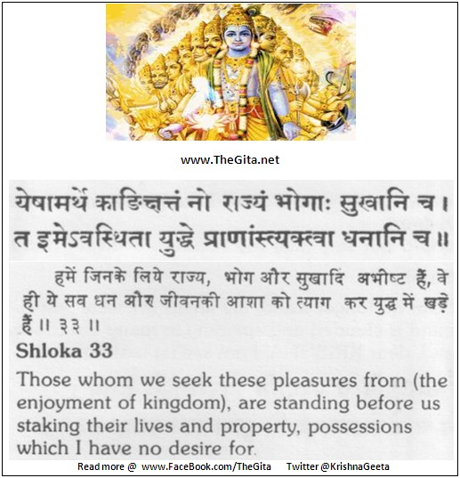 The Gita – Chapter 1 - Shloka 33