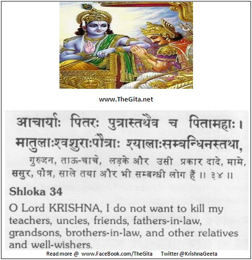 The Gita – Chapter 1 - Shloka 34