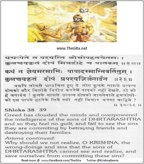 The Gita – Chapter 1 - Shloka 38-39