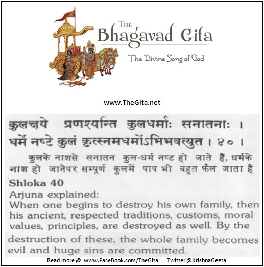 The Gita – Chapter 1 - Shloka 40