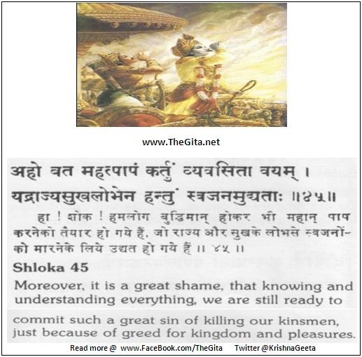 The Gita – Chapter 1 - Shloka 45