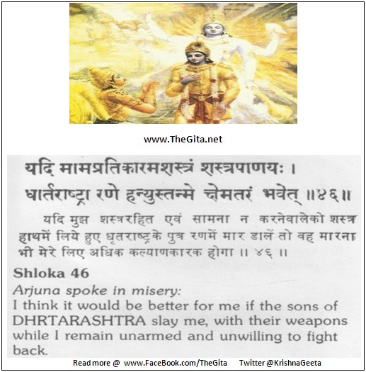 The Gita – Chapter 1 - Shloka 46