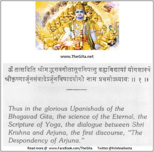 The Gita – Chapter 1 - Complete