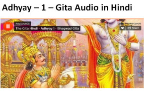 Adhyay 1 – Gita Audio in Hindi