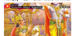 Adhyay 12 – Gita Audio in Hindi