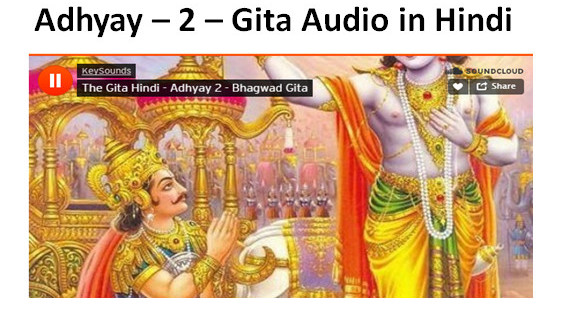 Adhyay 2 – Gita Audio in Hindi