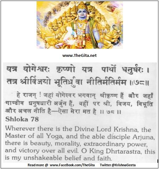 TheGita – Chapter 18 – Shloka 78   The Gita - Shree Krishna