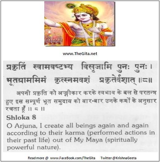 TheGita – Chapter 9 – Shloka 08 | The Gita - Shree Krishna
